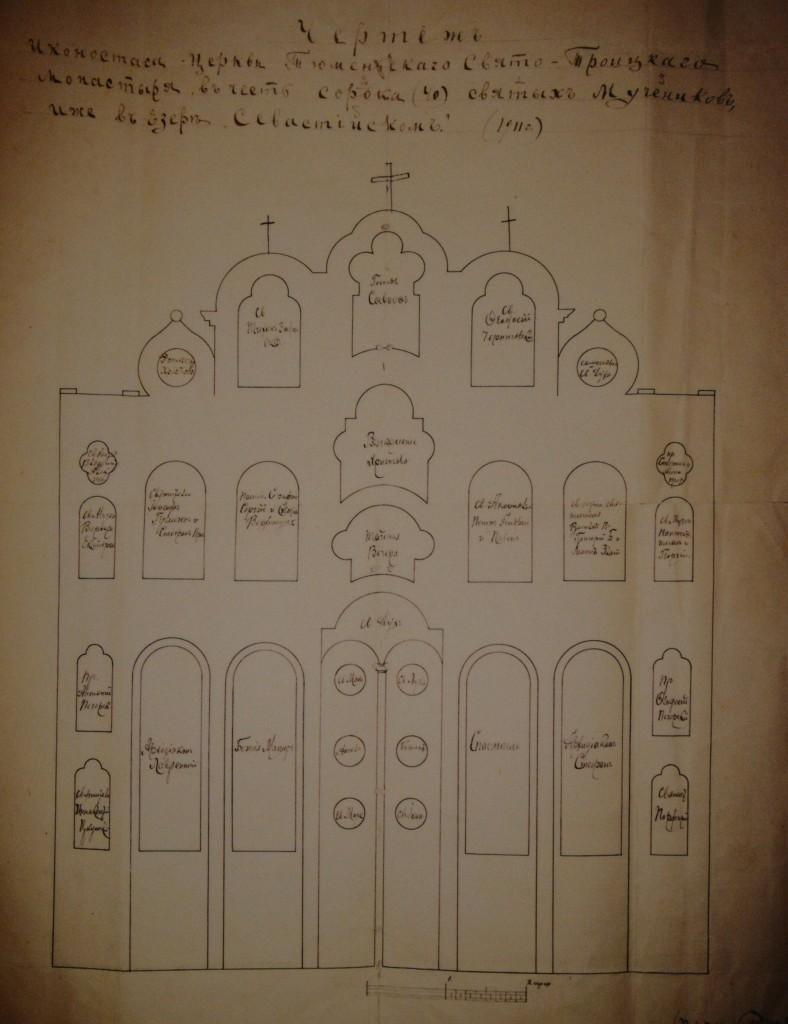 Проект иконостаса Петропавловской церкви